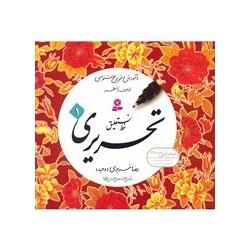 کتاب آموزش خط نستعلیق تحریری اثر رضا تبریزی - چهار جلدی