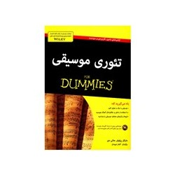 For Dummies اثر مایکل پیلوفر Music Theory For Dummies کتاب تئوری موسیقی