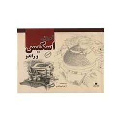 Sketching And Rendering  کتاب آموزش اسکیس و راندو اثر آرتور امید آذری