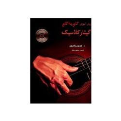 Progressive Classical Guitar Method  کتاب روش آموزش گام به گام گیتار کلاسیک اثر جیسون ولدرون