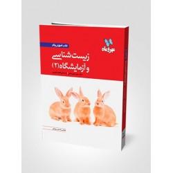 کتاب آموزش و کار زیست و آزمایشگاه ٢ مهر و ماه عباس راستی بروجنی