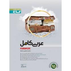 میکرو عربی کامل