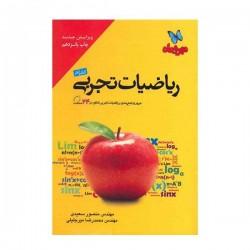 کتاب آخر ریاضیات تجربی مهر و ماه اثر منصور سعیدی