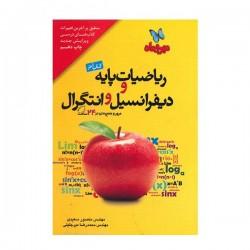 کتاب آخر ریاضیات پایه و دیفرانسیل و انتگرال مهر و ماه اثر منصور سعیدی