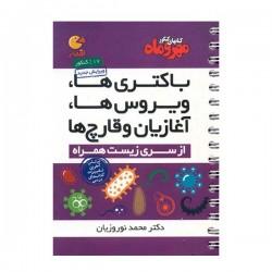 کتاب ویروس ها، باکتری ها، آغازیان و قارچ ها مهر و ماه اثر محمد نوروزیان - لقمه