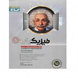 کتاب فیزیک پایه گاج اثر محمد آهنگر - میکرو طبقه بندی - جلد اول