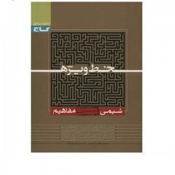 کتاب شیمی مفاهیم گاج اثر افشین احمدی - خط ویژه - جلد اول