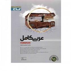 کتاب عربی کامل گاج اثر علی فیلی - میکرو طبقه بندی