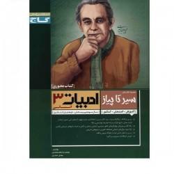 کتاب ادبیات 3 انسانی گاج اثر محمدرضا ملک محمدی - سیر تا پیاز