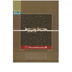 کتاب هندسه 1 گاج اثر علی منصف شکری - خط ویژه